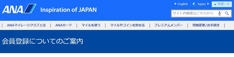 ANAマイレージクラブ入会01