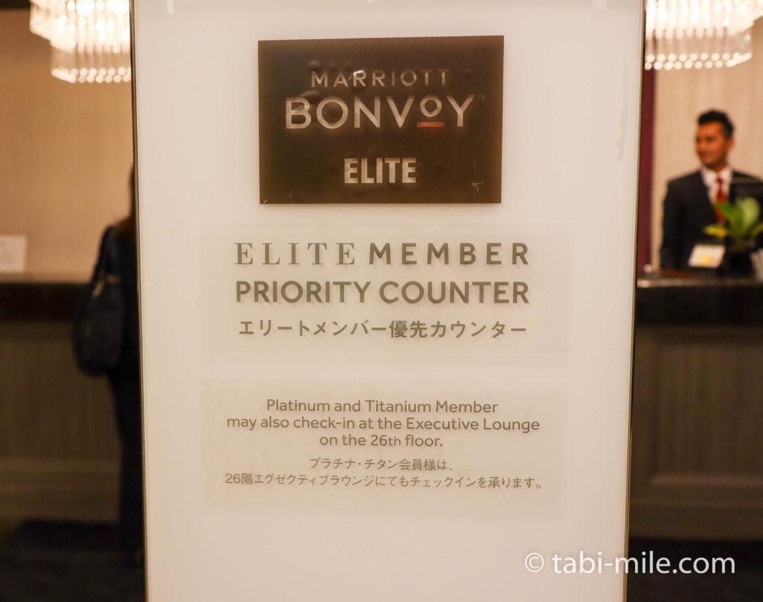 マリオットヴォンボイ エリート特典 東京マリオットホテル