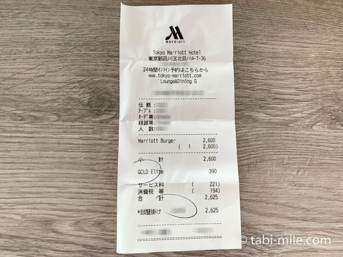 東京マリオットホテル ラウンジ&ダイニングG ディナー SPGアメックス特典で割引