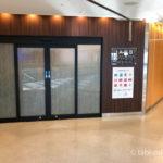 成田空港第一ターミナルIASS EXECUTIVE LOUNGE1