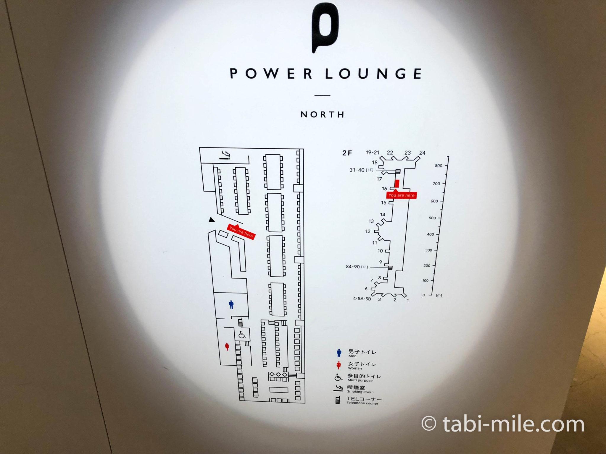 羽田空港第1 POWER LOUNGE NORTH(パワーラウンジノース)