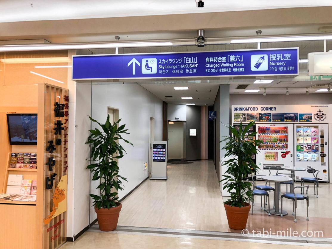 小松空港 スカイラウンジ白山