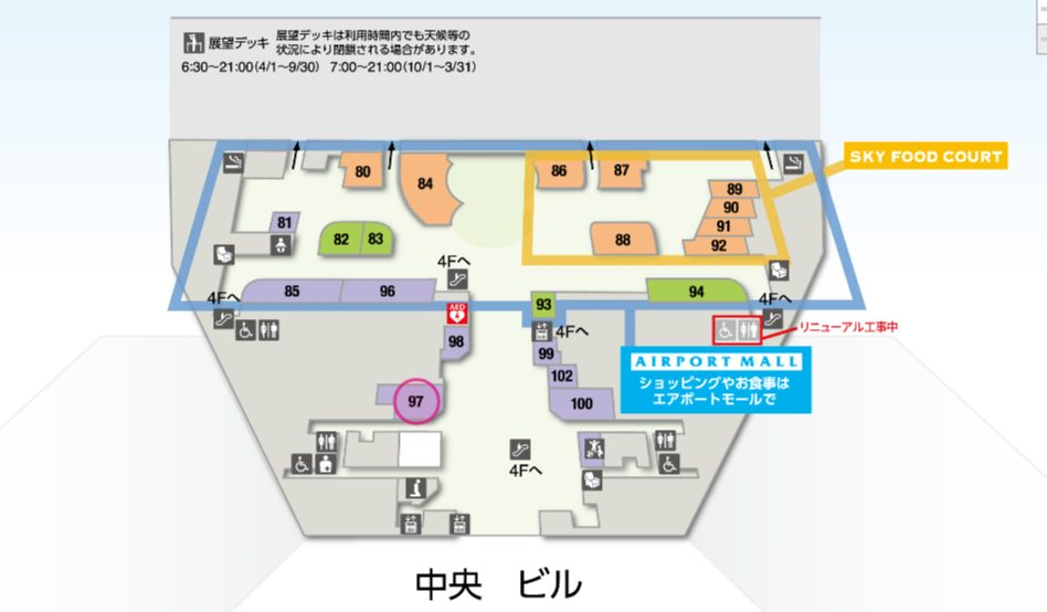 成田空港第1ターミナル「TEIラウンジ」