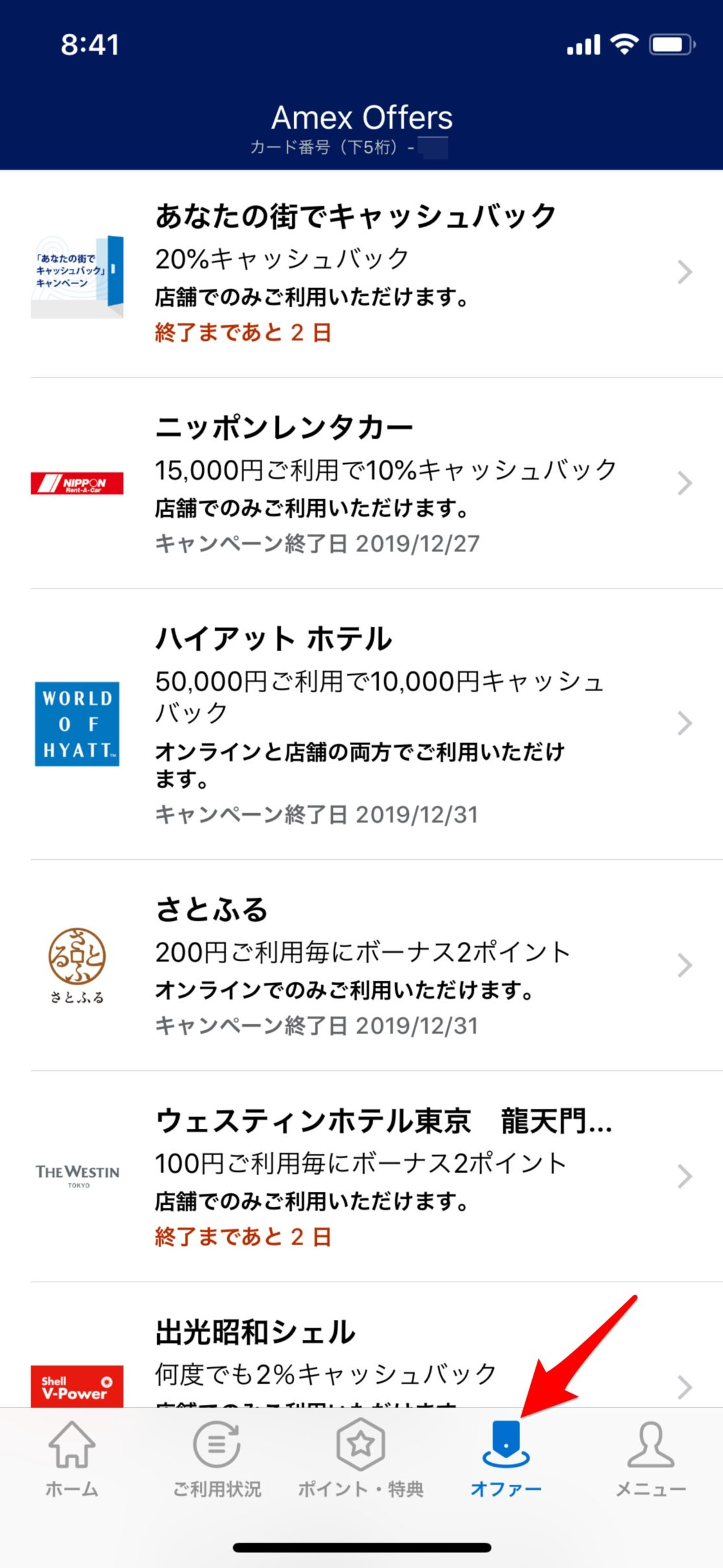 Amex Offers アプリ