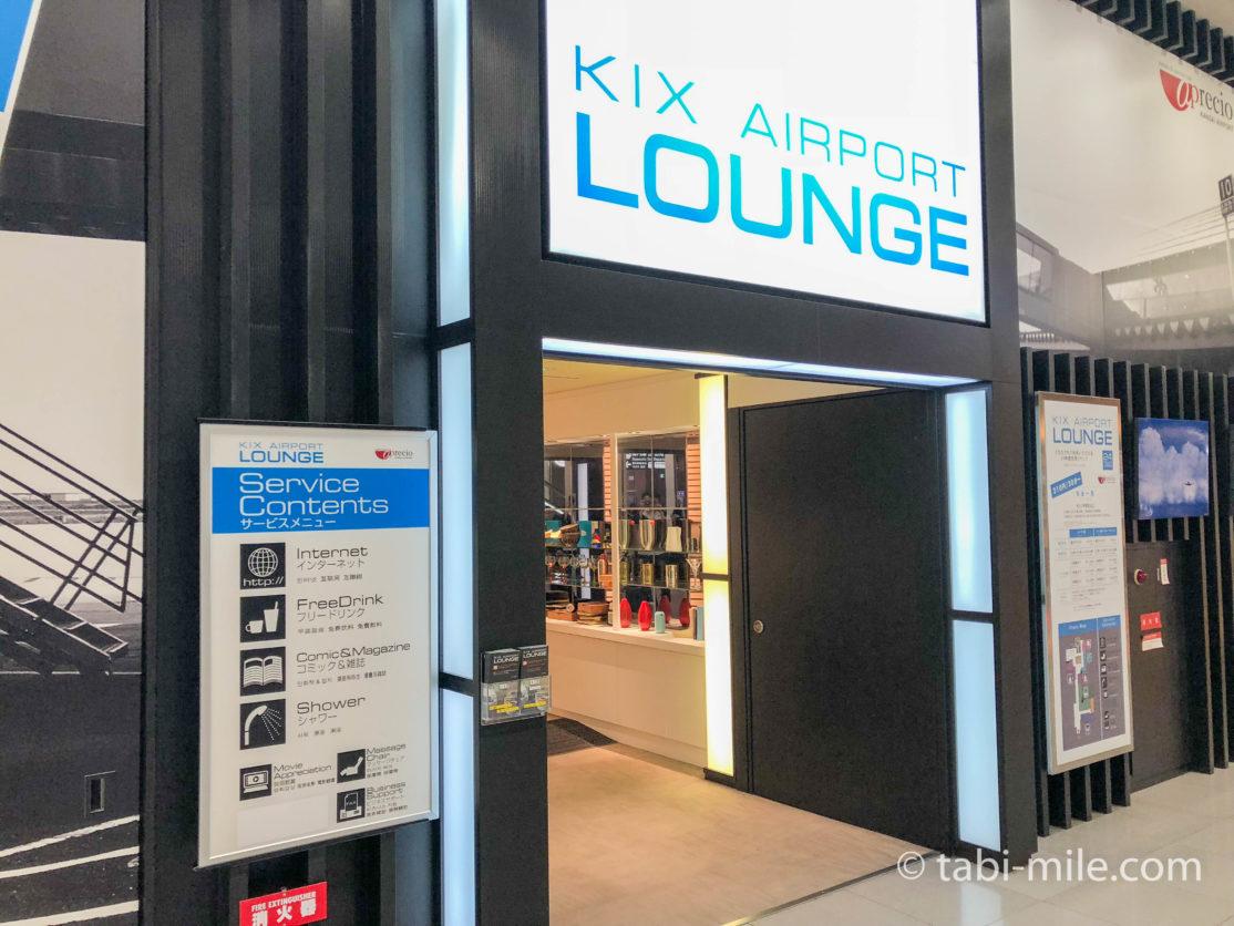 関西国際空港KIXエアポートラウンジ