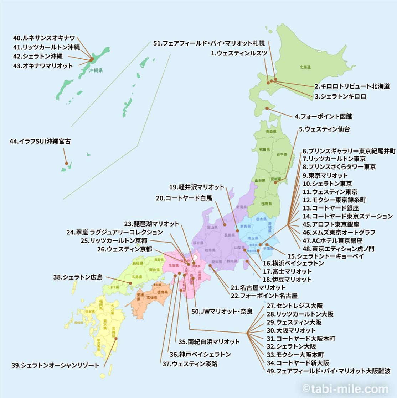 日本にあるマリオットヴォンボイ加盟ホテル