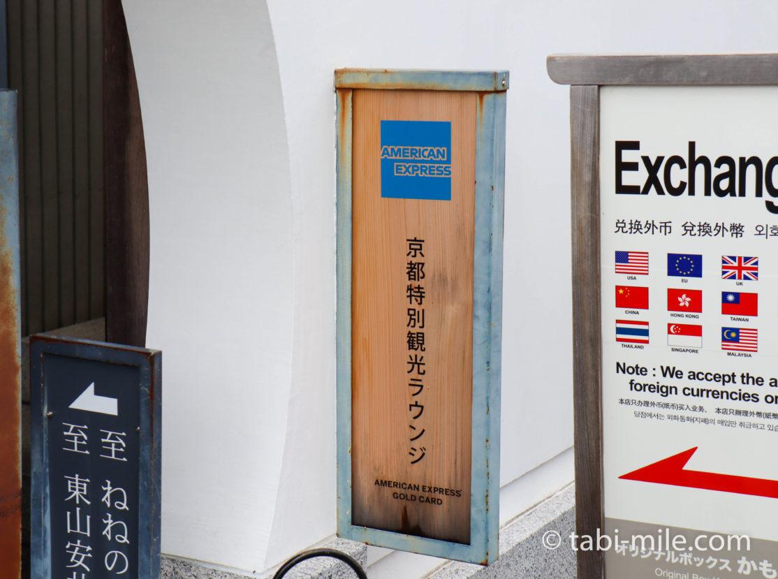 アメリカン・エキスプレス京都特別観光ラウンジ