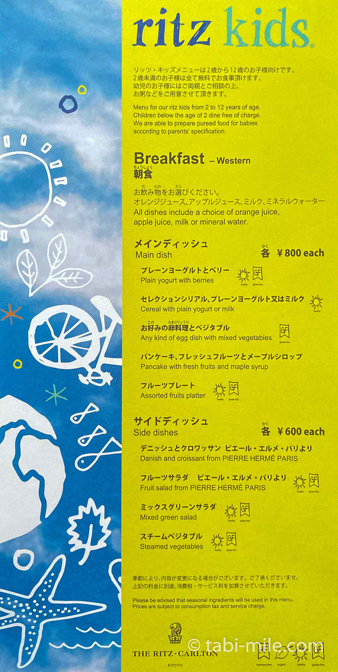 ザ・リッツ・カールトン京都 ルームサービス(ランチ・ディナー)