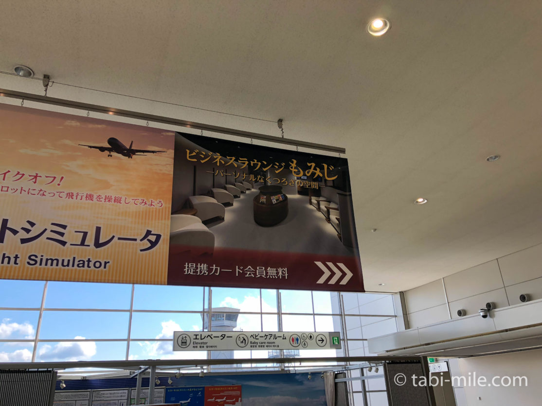 広島空港 ビジネスラウンジもみじ