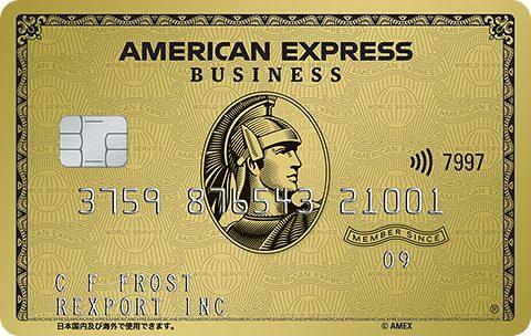 アメックスビジネスゴールド券面画像