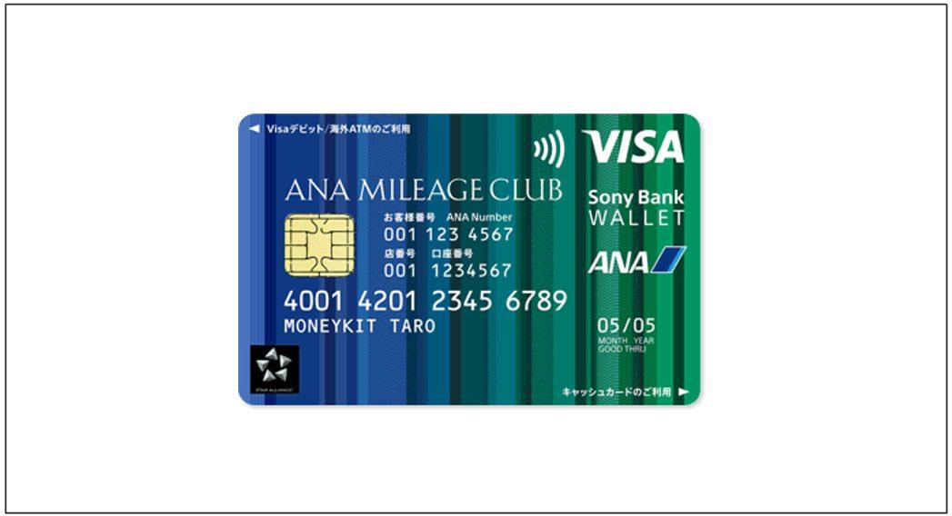ANAマイレージクラブ Sony Bank WALLET [2]