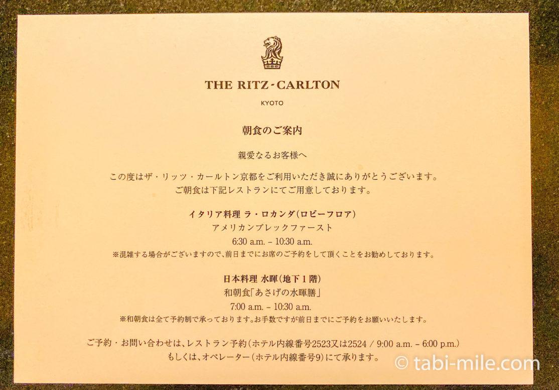 ザ・リッツ・カールトン京都朝食