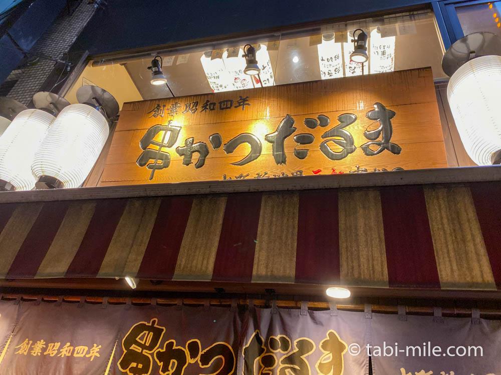 コートヤードバイマリオット大阪本町 部屋