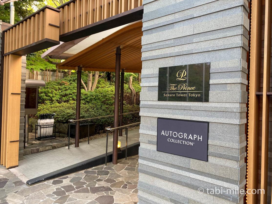 ザ・プリンス さくらタワー東京 オートグラフ コレクション タワーサイド・デラックス 部屋