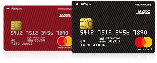 レックスカード券面画像