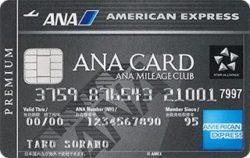ANAアメリカンエキスプレスカードプレミアム