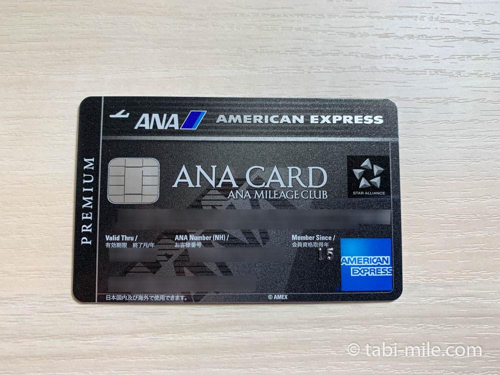ANAアメックスプレミアム券面