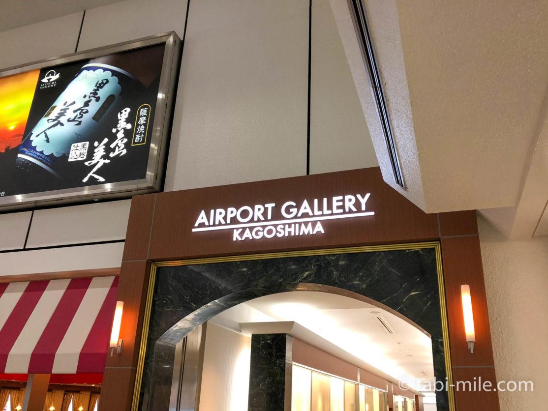 鹿児島空港スカイラウンジ菜の花