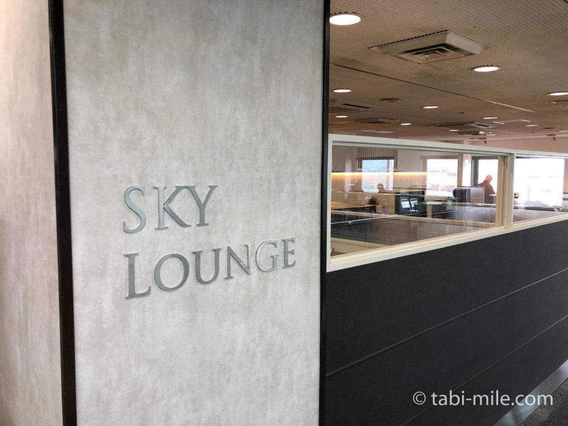松山空港スカイラウンジ