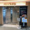 熊本空港ラウンジASO