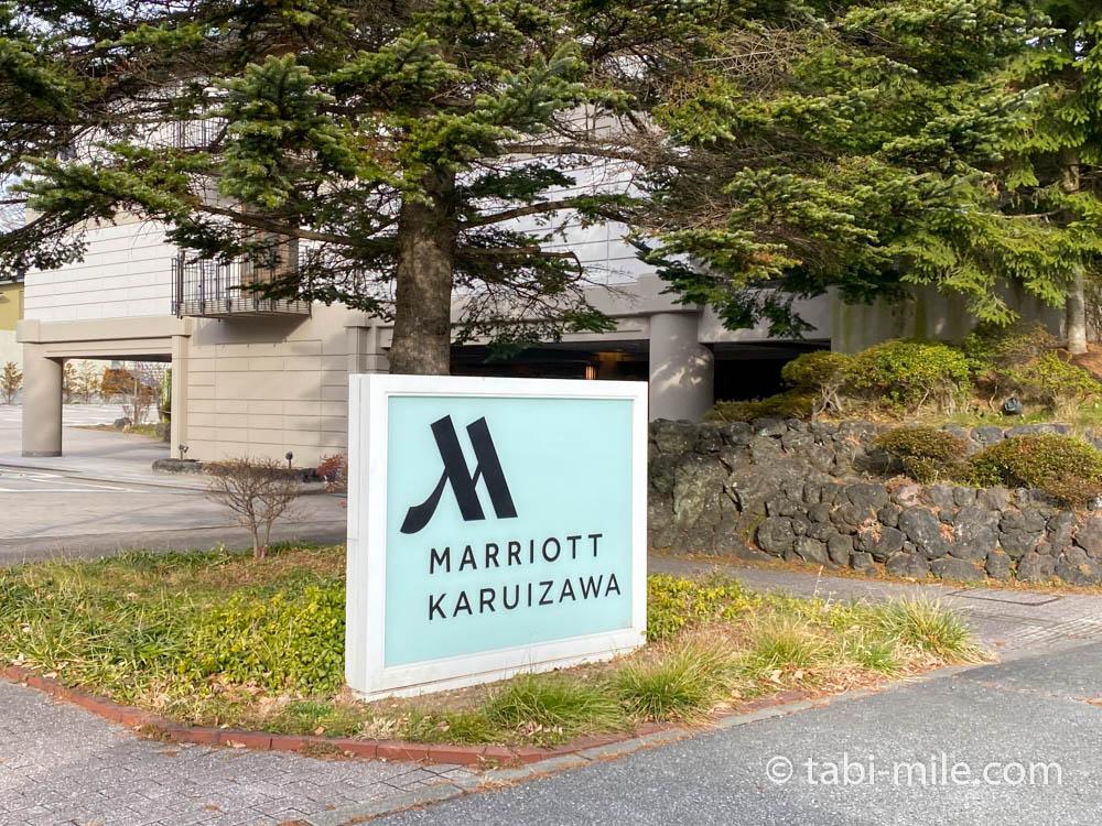 軽井沢マリオット部屋