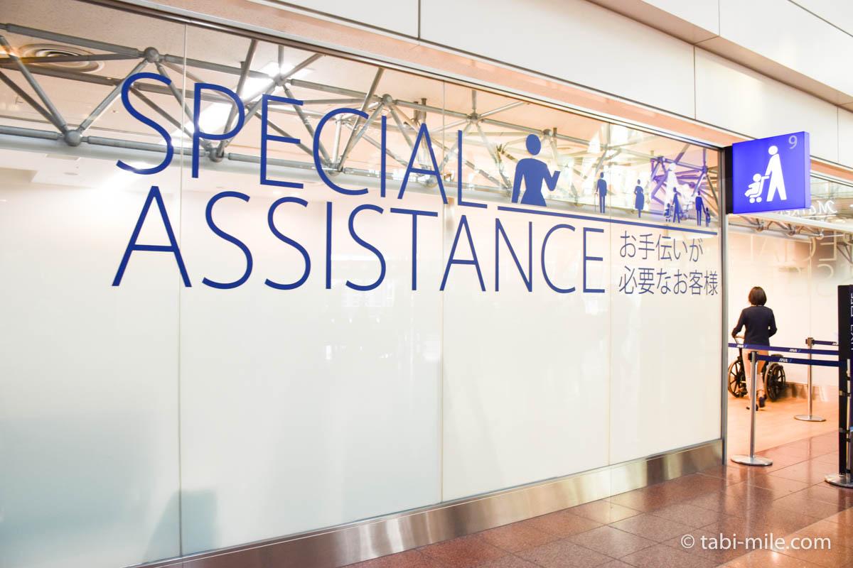 羽田空港、お手伝いが必要なお客様専用カウンター