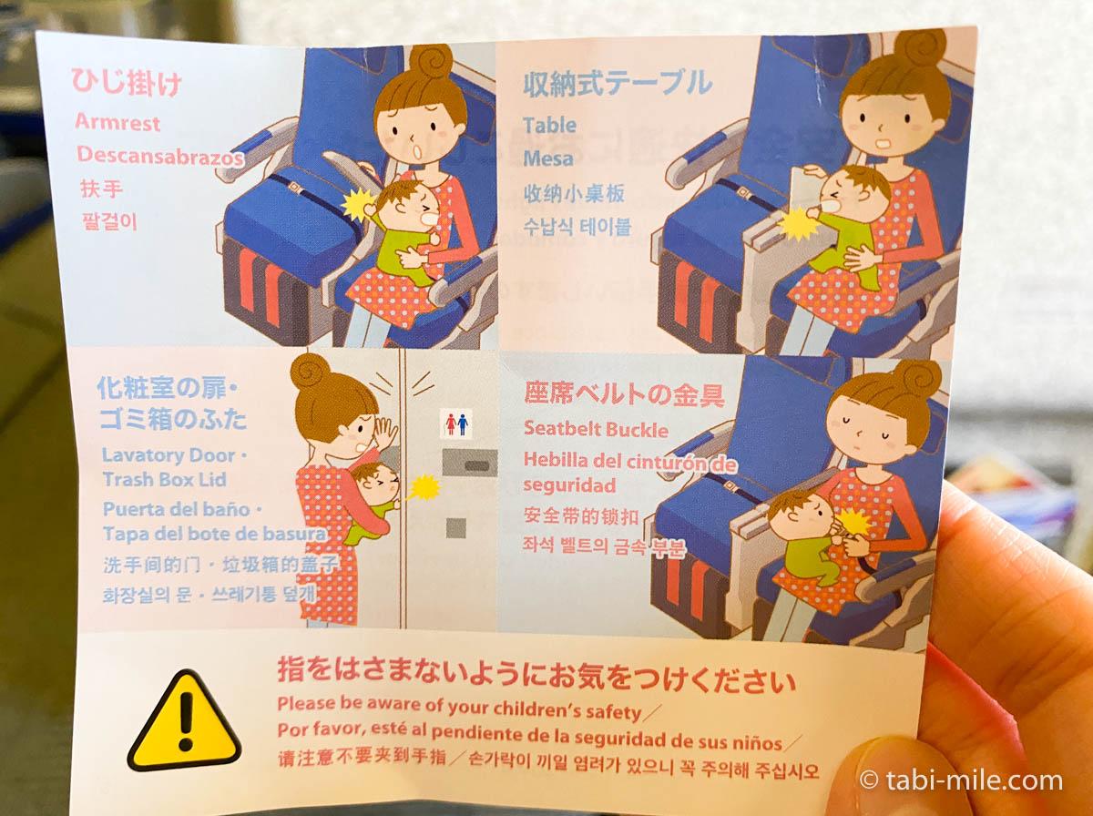羽田空港、飛行機、赤ちゃん連れの注意点1