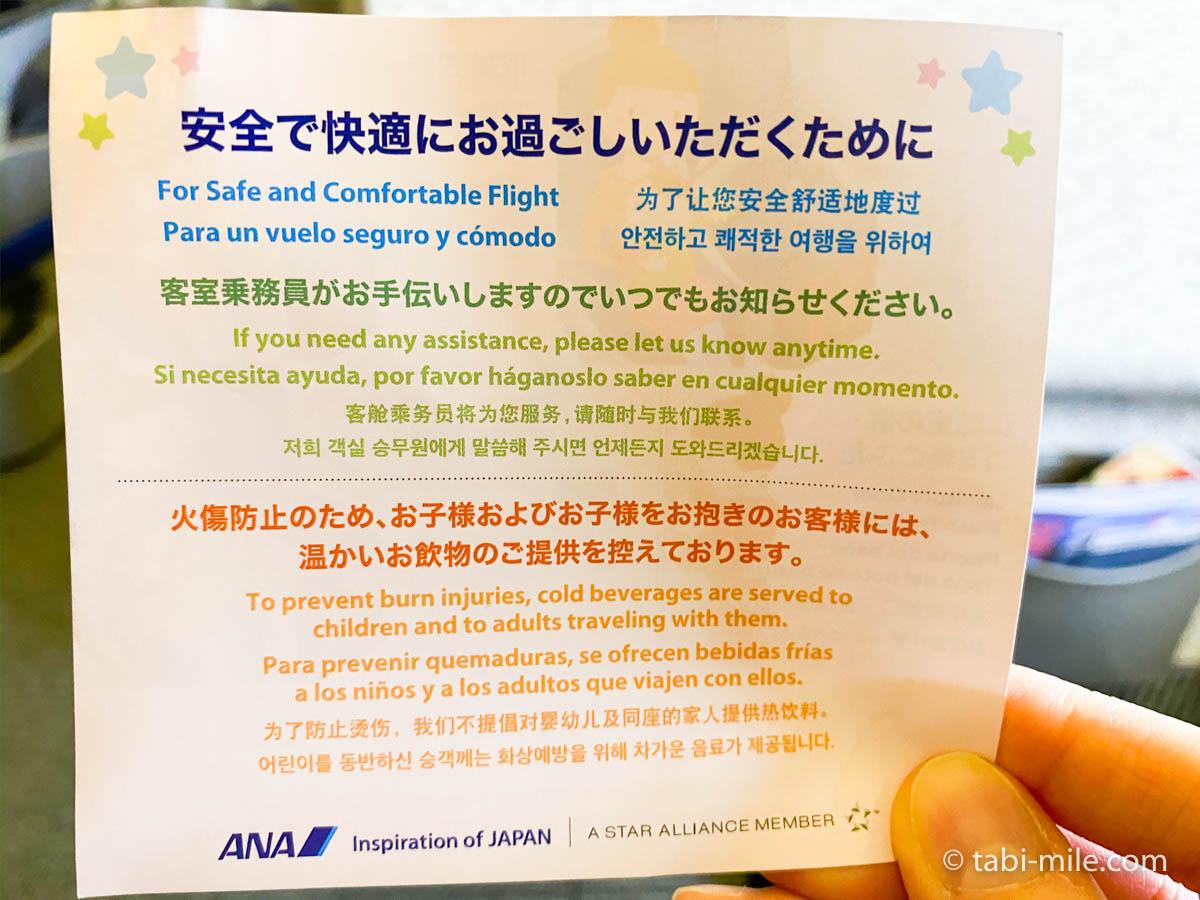 羽田空港、飛行機、赤ちゃん連れの注意点2