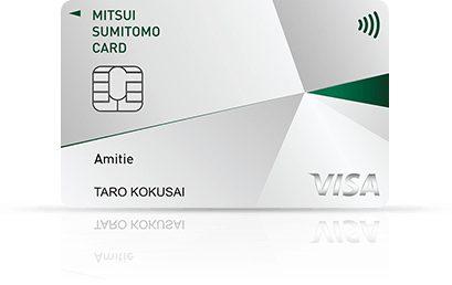 三井住友VISAアミティエカード券面画像
