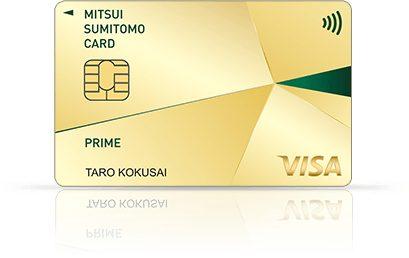三井住友VISAプライムゴールドカード券面画像