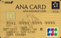 ANA JCB ワイドゴールドカード(最新版)