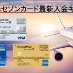 MileagePlusセゾンカード入会キャンペーン