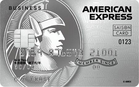 セゾンプラチナビジネスアメックス券面画像