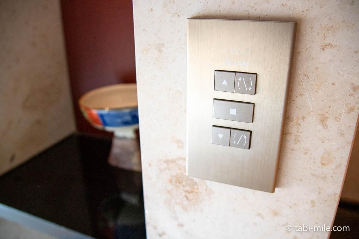 リッツ・カールトン沖縄、客室、ブラインドのボタン