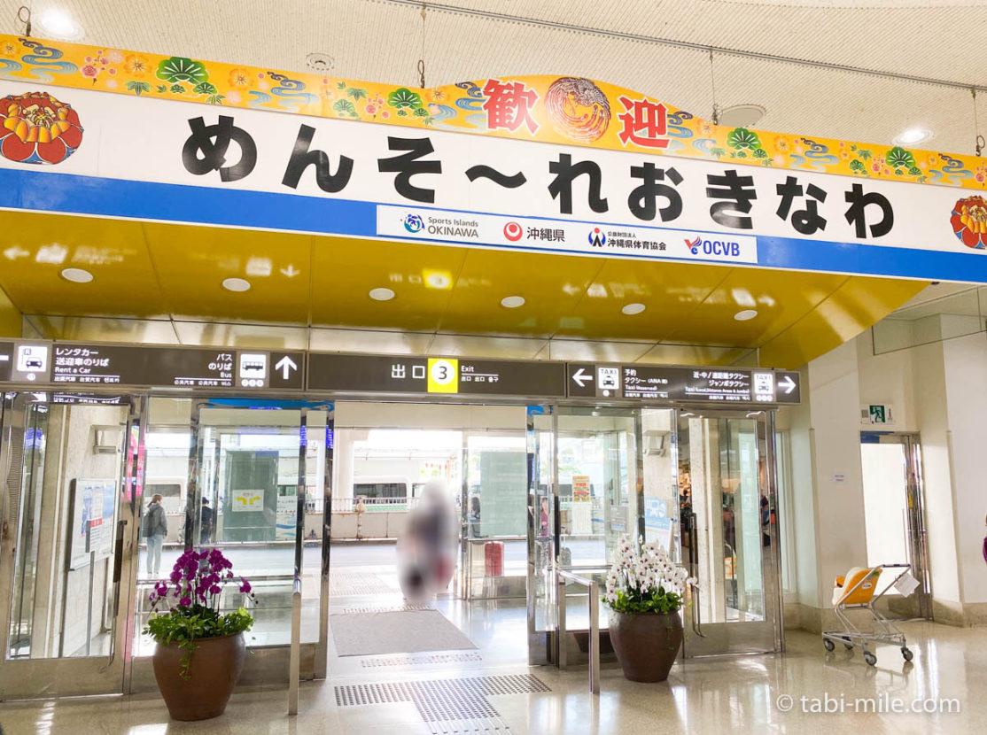 沖縄空港到着