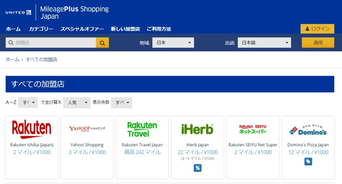 MileagePlus Shopping Japan