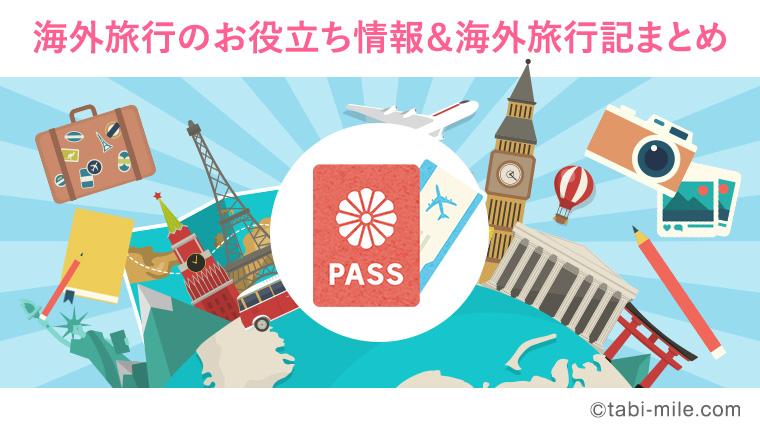 海外旅行のお役立ち情報&海外旅行記まとめ