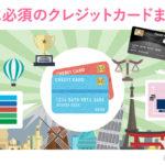 旅に必須のクレジットカードまとめ