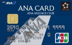 ANA JCB 一般カード(最新版)