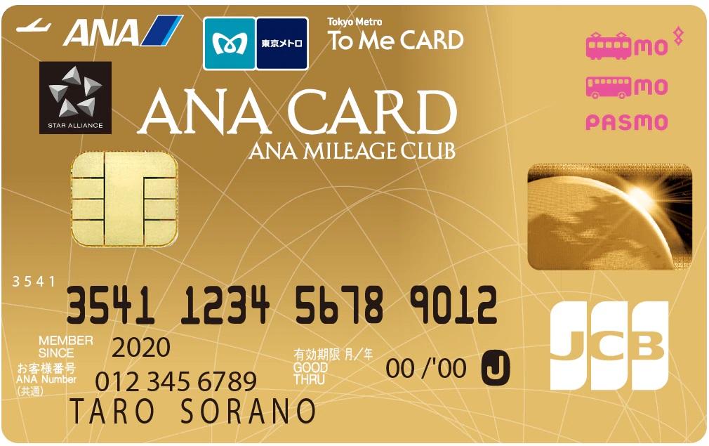 ソラチカゴールドカード券面画像