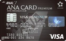 ANAVISAプラチナプレミアムカード券面