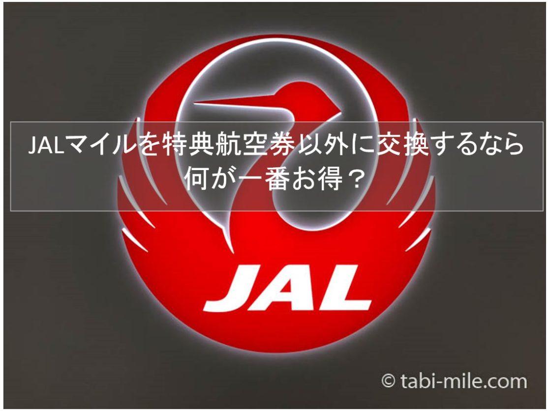 JALマイルを特典航空券以外に交換するなら何が一番お得?_