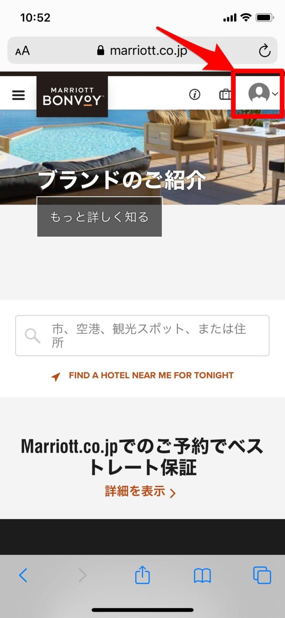 マリオットボンヴォイマイル移行手順03