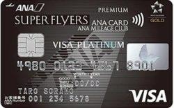 ANA VISAプレミアムSFCカード