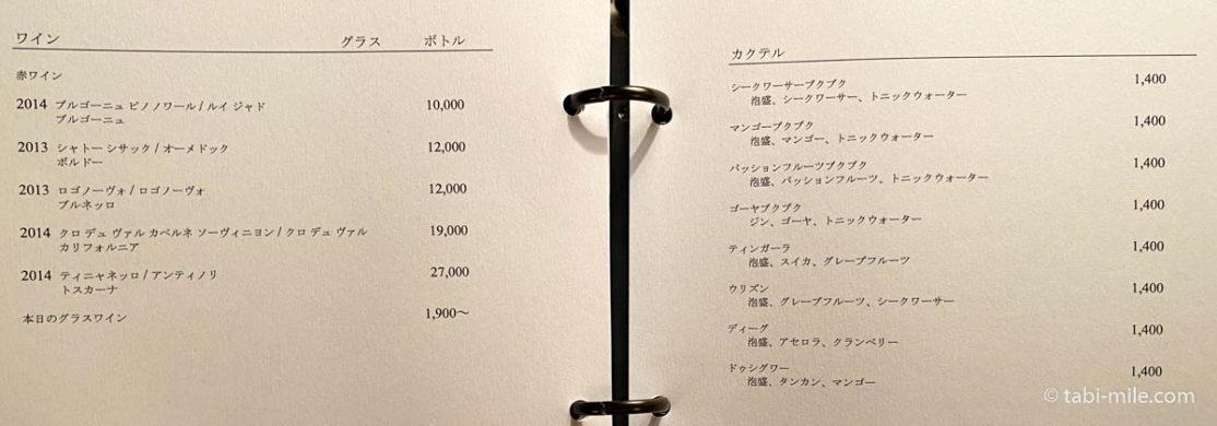 ザ・リッツ・カールトン沖縄 ルームサービスメニュー
