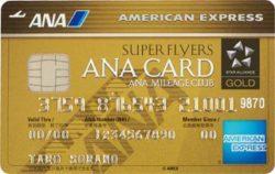 ANAアメックスSFCカード