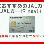 学生におすすめのJALカードはJALカードNAVI