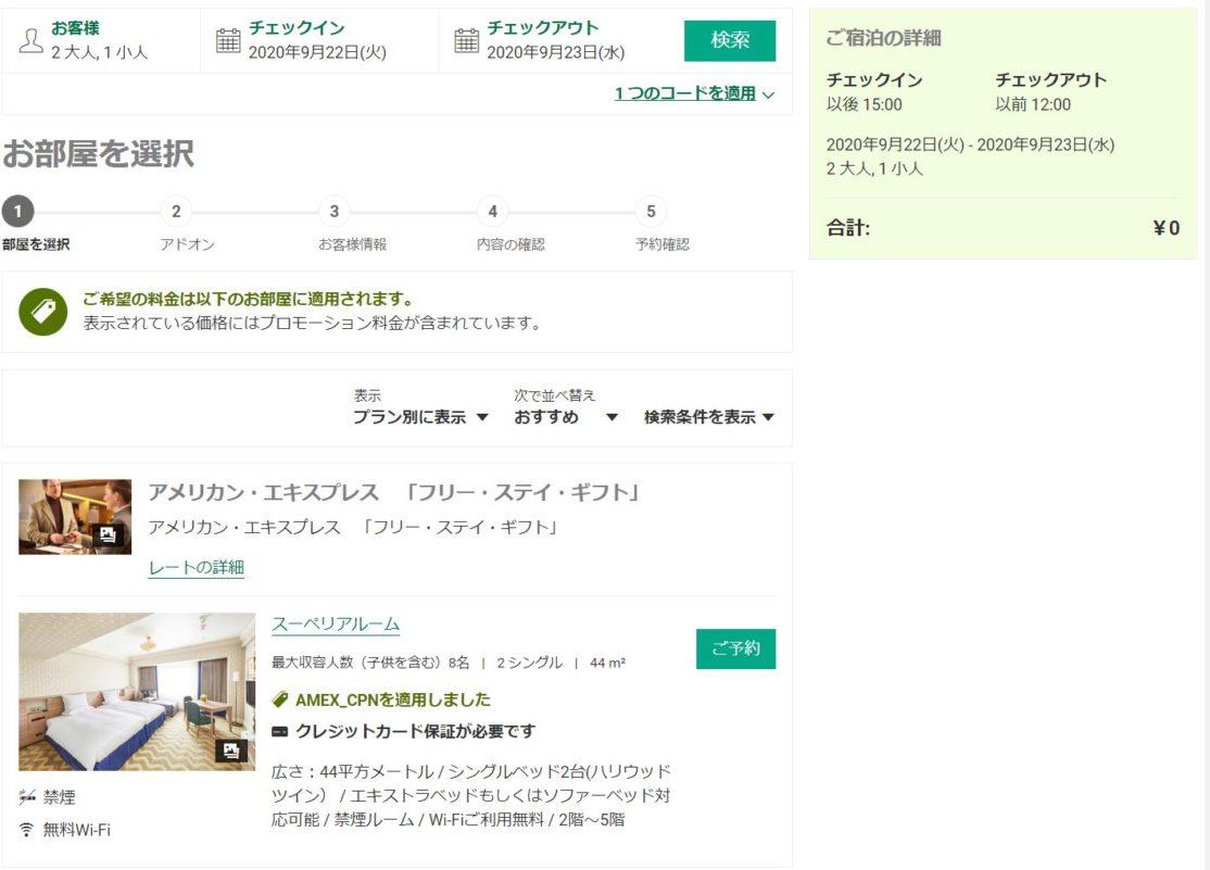 ホテルオークラ東京ベイフリーステイギフト