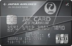 JALカードプラチナJCB