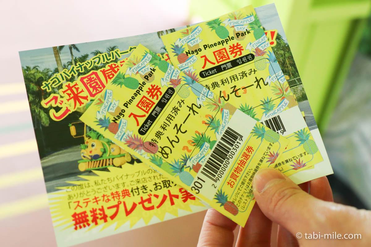 ナゴパイナップルパーク、入園券